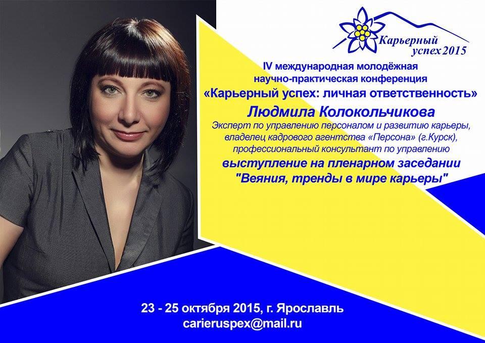 """Участие в конференции """"Карьерный"""