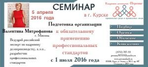 Приглашение на семинар по внедрению Профессиональных стандартов