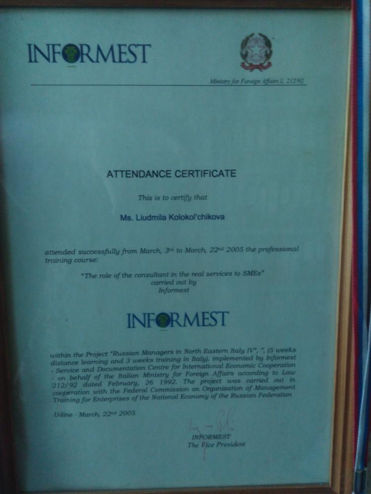 Сертификат об участии в программе стажировки в г.Турин Италия