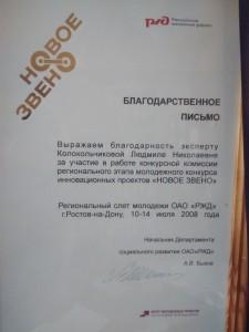 """Региональный слет молодежи ОАО """"РЖД"""""""