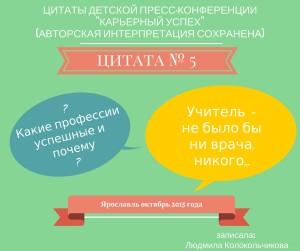 """Участие в конференции """"Карьерный успех - личная ответственность"""" в Ярославле"""