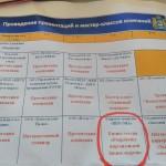 Ярмарка вакансий в ЮЗГУ 6 апреля 2016 года