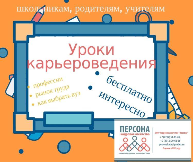 Уроки карьероведения в школах города Курска и Курской области
