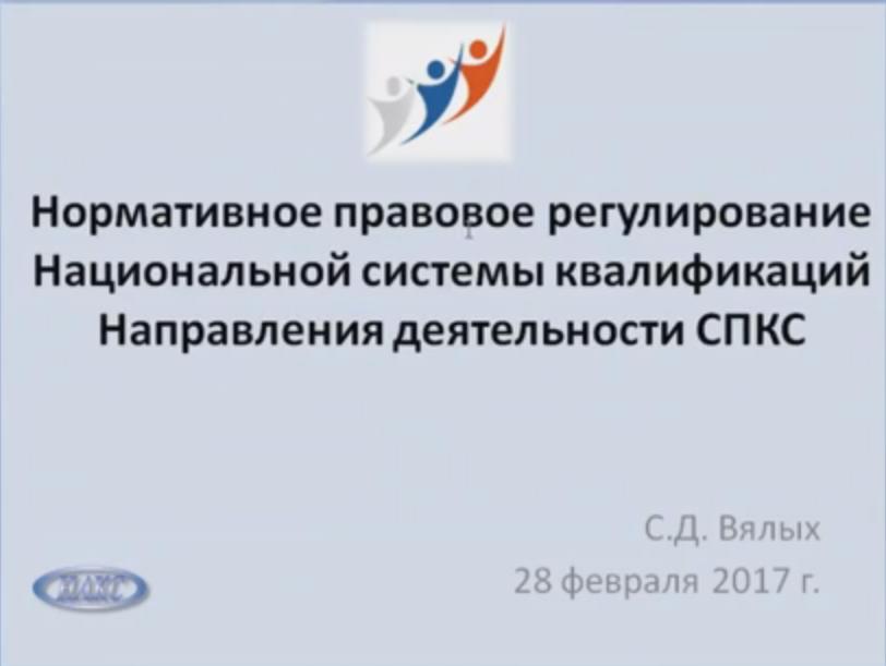 О Центре оценки квалификации