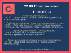 22.03.17 Новые ПС