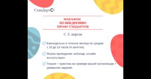 Марафон_профстандарт