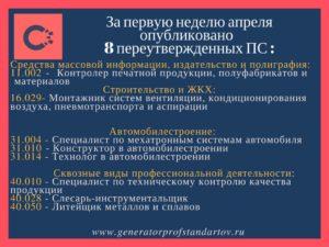 Эпоха Переутверждения Профстандартов!!!