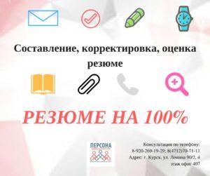 Резюме на 100 %