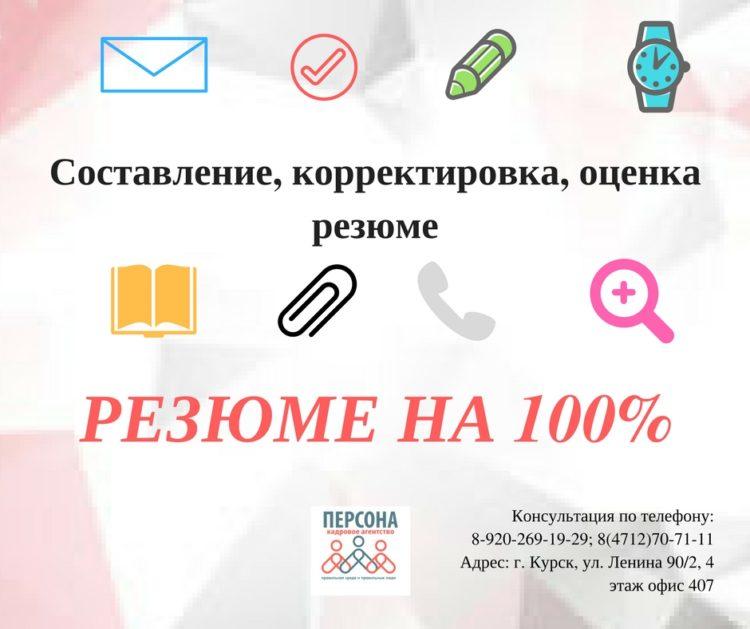 100 резюме