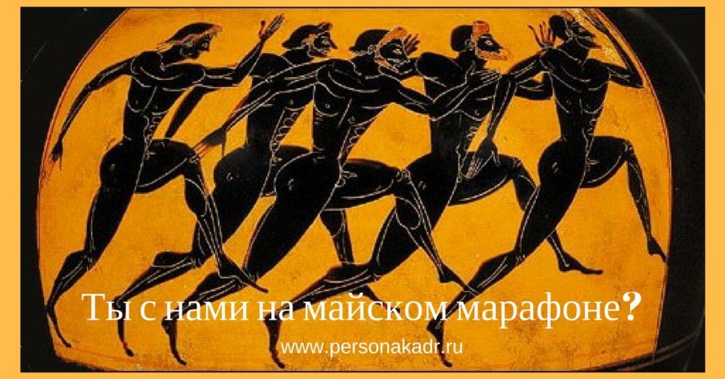 Старт майского проф.марафона