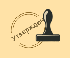 Профстандарт бухгалтера, утвержденный Правительством РФ