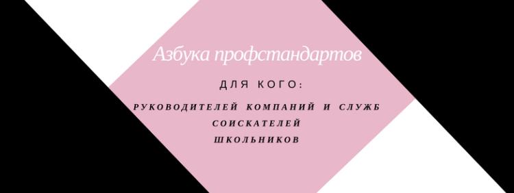 Азбука профстандартов (2)
