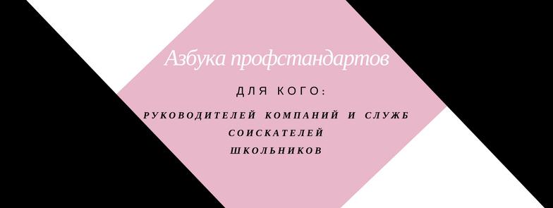 Азбука профстандартов от А до Я - обзорный. Кадровикам вход запрещен!