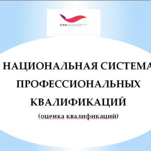 СПК административных и офисных работников