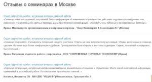 отзывы о семинарах в москве открытый