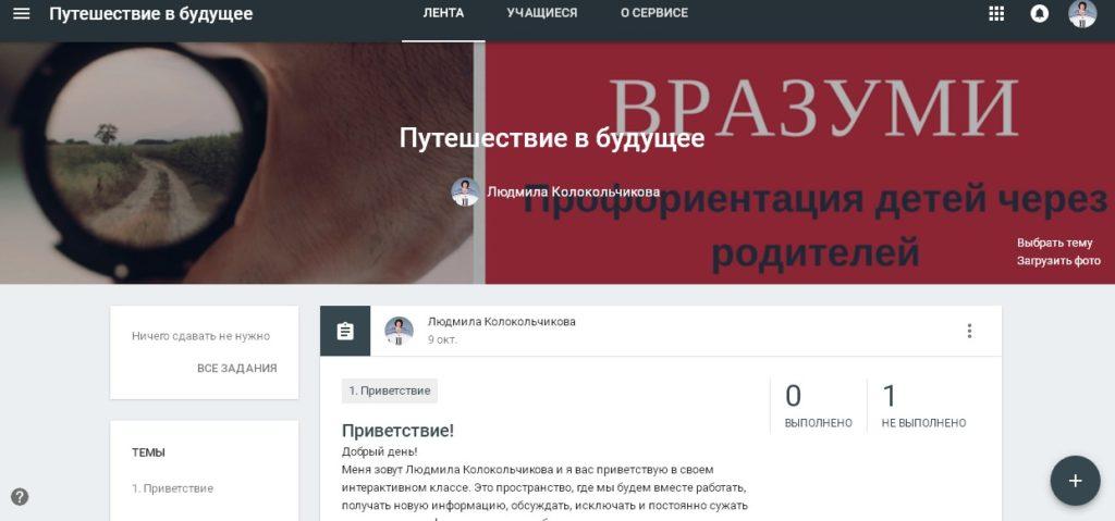 """Итоги Премьерного вебинара """"Родитель и профессия ребенка"""""""