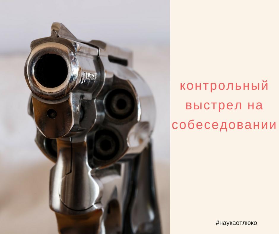 Контрольный вопрос или выстрел на собеседовании