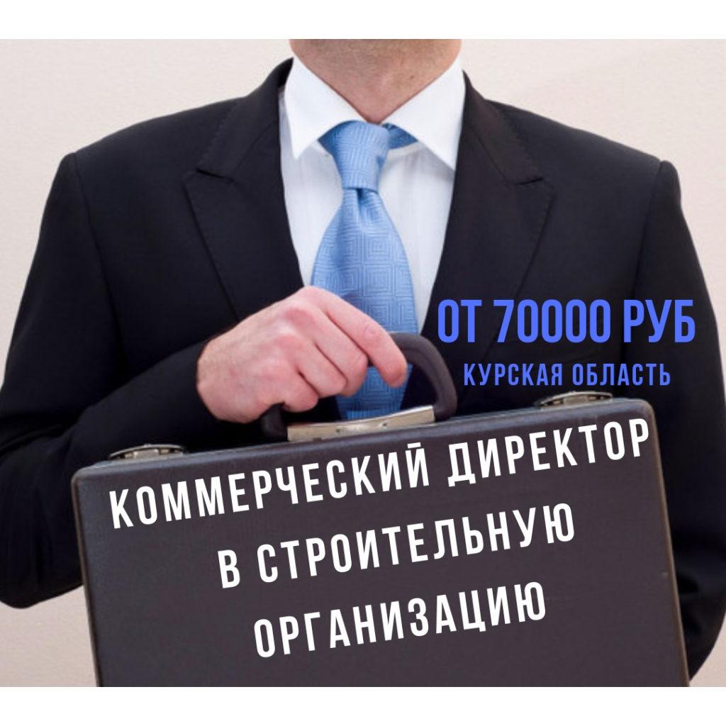 коммерческий директор