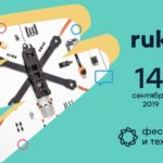 Фестиваль RUKAMI в Белгороде