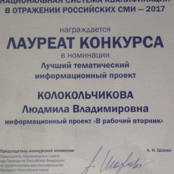 Кадровое агентство Персона, национальная система квалификаций, Шохин А.Н., лауреат конкурса