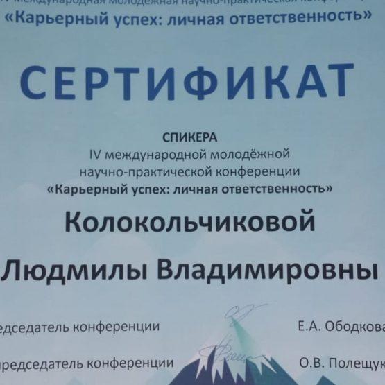 кадровое агентство Персона, ярославль, конференция
